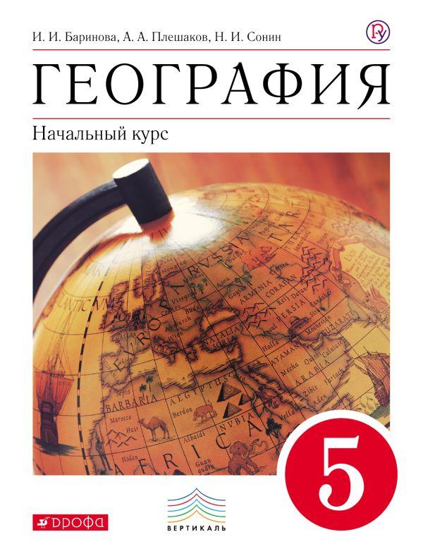 Начальный курс. География. 5 класс. Учебник Баринова И.И, Плешаков А.А., Сонин Н.И.