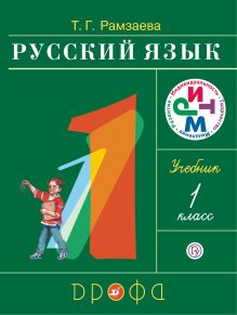 Рамзаева Т.Г. - Русский язык. 1 класс. Учебник обложка книги