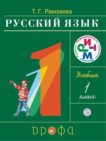 Русский язык. 1 класс. Учебник Рамзаева Т.Г.