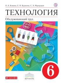 Технология. Обслуживающий труд. 6 класс. Учебник обложка книги
