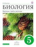 Линия УМК В. В. Пасечника. Биология (5-9)