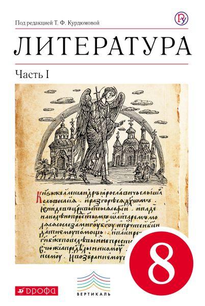 Литература. 8 класс. Учебник-хрестоматия. Часть 1