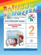 Английский язык. 2 класс. Диагностические работы