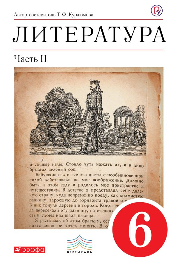 Литература. 6 класс. Учебник-хрестоматия. Часть 2 Курдюмова Т.Ф.