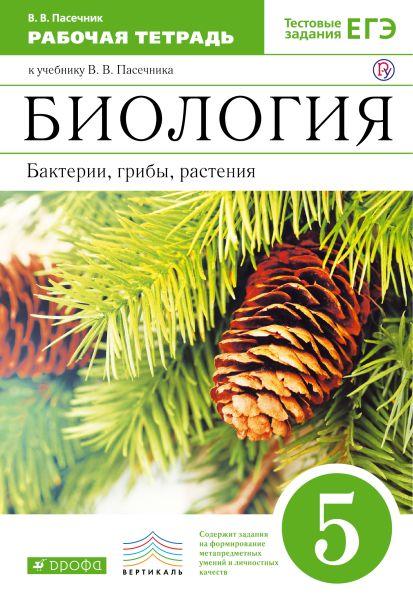 Биология. Бактерии, грибы, растения. 5 класс. Рабочая тетрадь