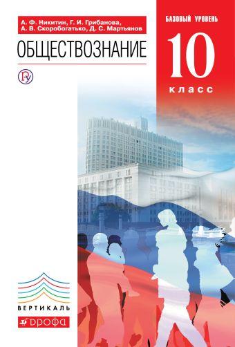 Обществознание. Базовый уровень. 10 класс. Учебник Никитин А.Ф., Грибанова Г.И., Скоробогатько А.В.