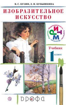 Изобразительное искусство. 1 класс. Учебник. обложка книги