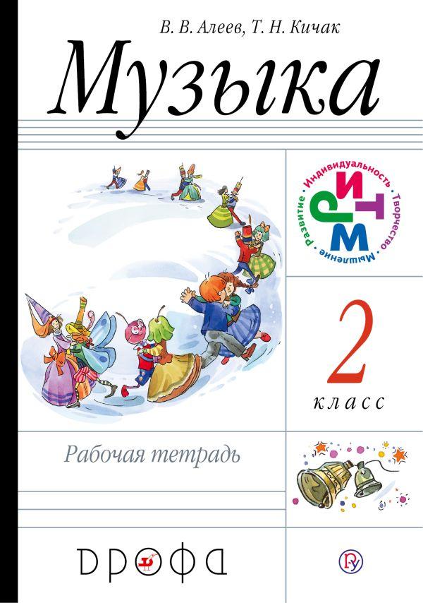 Музыка. 2 класс. Рабочая тетрадь Алеев В.В., Кичак Т.Н.