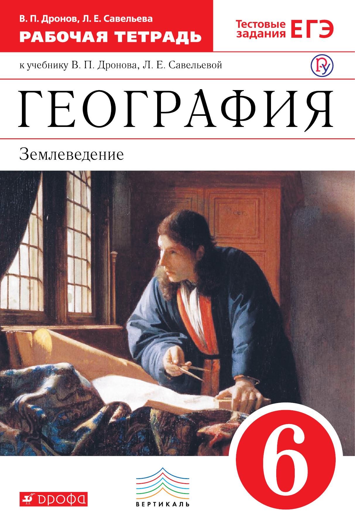 География. 6 класс. Рабочая тетрадь (с тестовыми заданиями ЕГЭ) ( Дронов В.П., Савельева Л.Е.  )