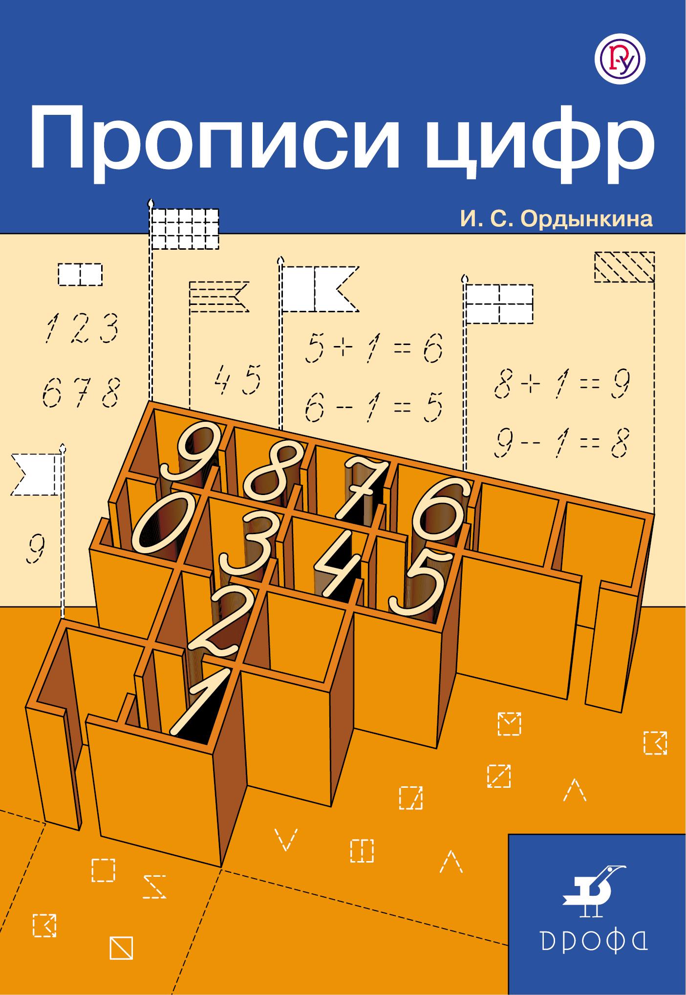 Математика. 1 класс. Прописи цифр