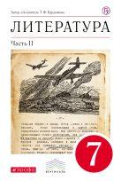Литература. 7 класс. Учебник-хрестоматия. Часть 2