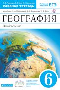 География. 6 кл. Раб. тетрадь с тест. заданиями ЕГЭ (Румянцева). ВЕРТИКАЛЬ