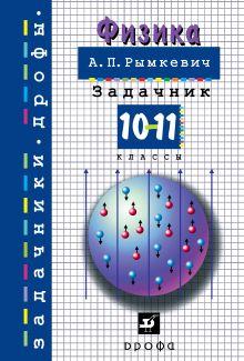 Рымкевич А.П. - Физика. 10–11 классы. Задачник обложка книги