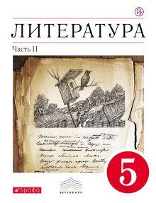 Курдюмова Т.Ф. - Литература. 5 класс. Учебник-хрестоматия. Часть 2 обложка книги