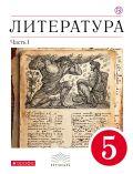Линия УМК под ред. Т. Ф. Курдюмовой. Литература (5-9)