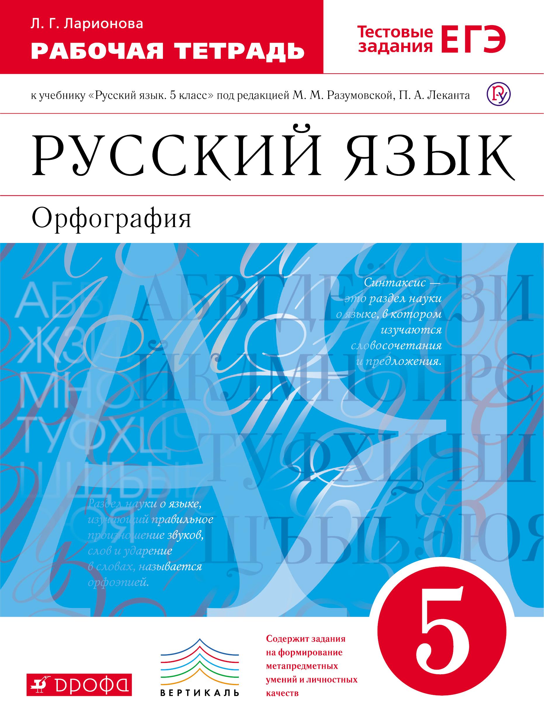 Русский язык 5кл.Раб.тетрадь.(Ларионова) С тест. зад. ЕГЭ. ВЕРТИКАЛЬ