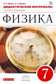 Марон А.Е., Марон Е.А. - Физика. 7 класс. Дидактические материалы обложка книги