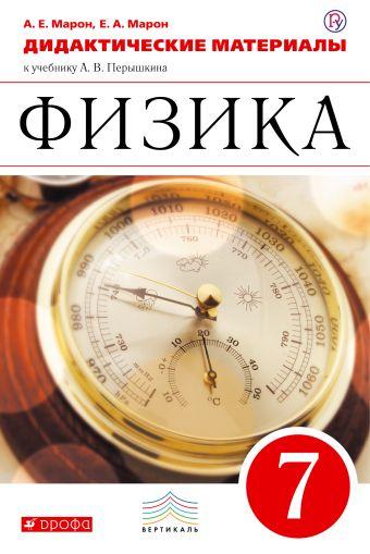 Физика. 7 класс. Дидактические материалы Марон А.Е., Марон Е.А.