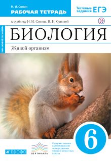 Сонин Н.И. - Биология. Живой организм. 6 класс. Рабочая тетрадь (с тестовыми заданиями ЕГЭ) обложка книги