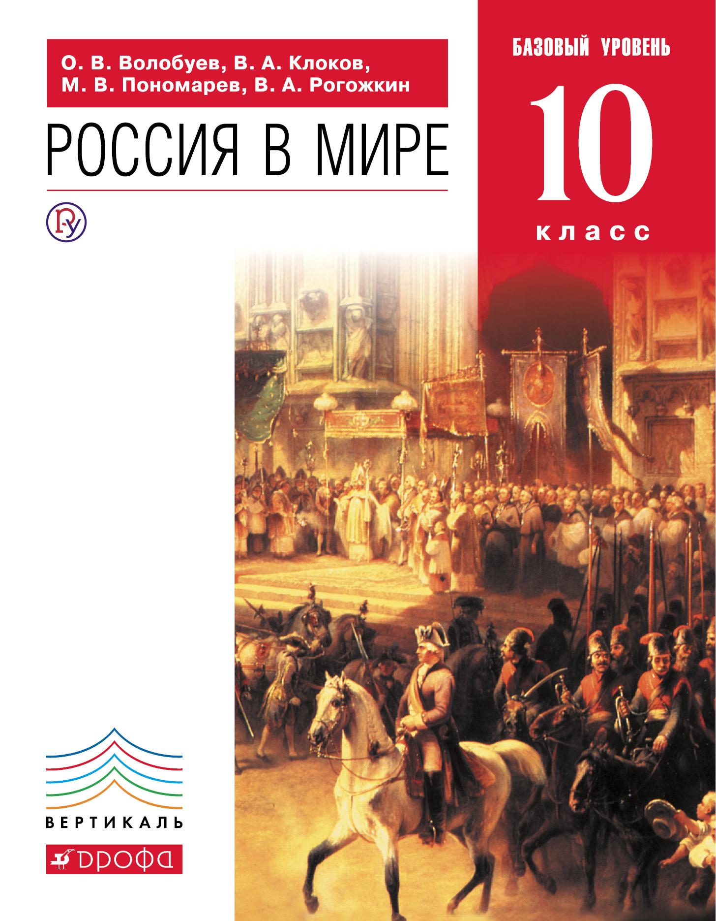 Россия в мире. 10кл.Учебник.Базовый уровень. ВЕРТИКАЛЬ. ФГОС
