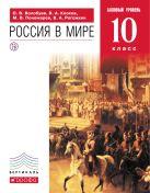 Россия в мире. Базовый уровень. 10 класс. Учебник