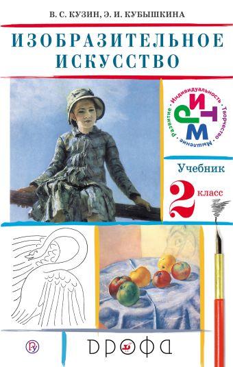 Изобразительное искусство. 2 класс. Учебник Кузин В.С., Кубышкина Э.И.
