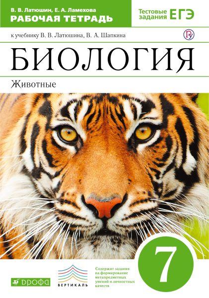 Биология. Животные. 7 класс. Рабочая тетрадь (с тестовыми заданиями ЕГЭ)