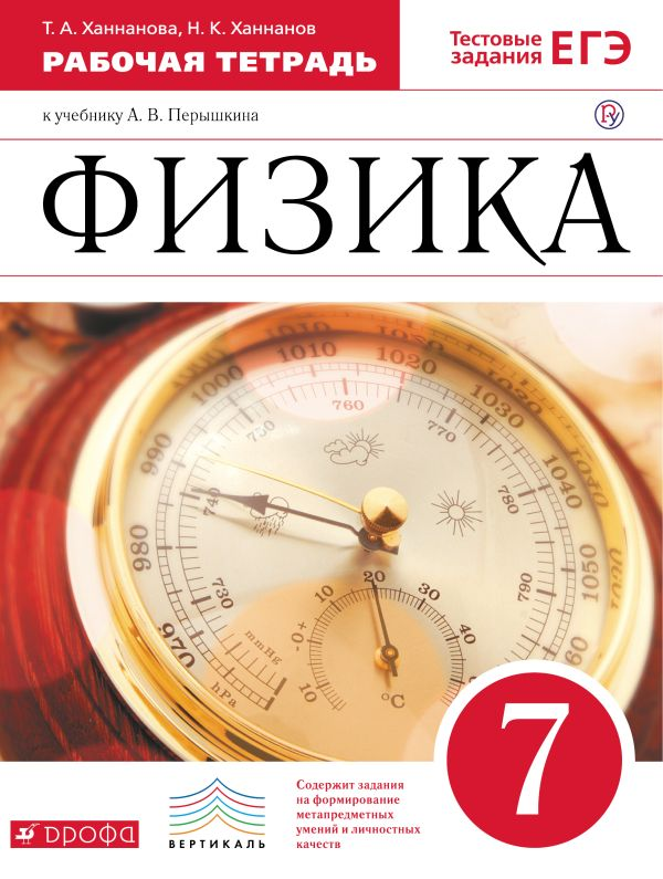 Физика. 7 класс. Рабочая тетрадь Ханнанов Н.К., Ханнанова Т.А.