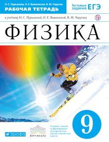 Пурышева Н.С., Важеевская Н.Е. - Физика. 9 класс. Рабочая тетрадь (с тестовыми заданиями ЕГЭ) обложка книги