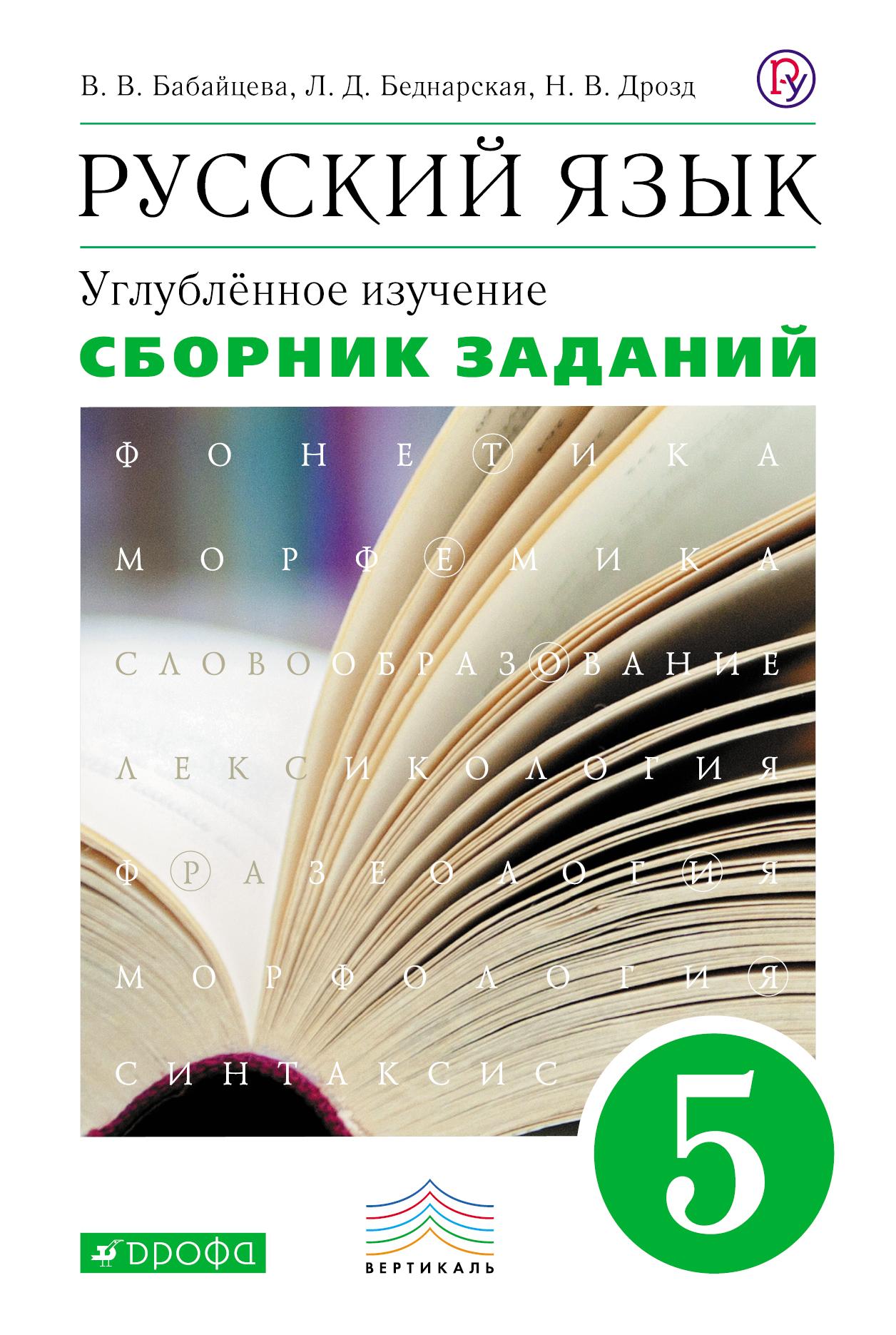 Русский язык. Углубленное изучение. 5 класс. Сборник заданий