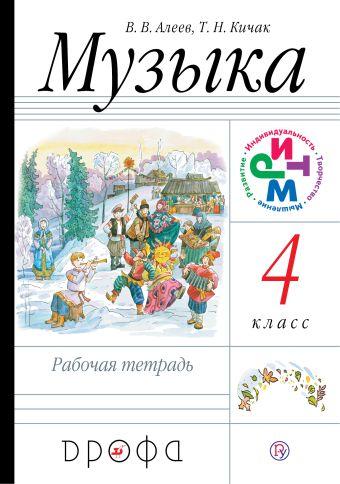 Музыка. 4 класс. Рабочая тетрадь Алеев В.В., Кичак Т.Н.