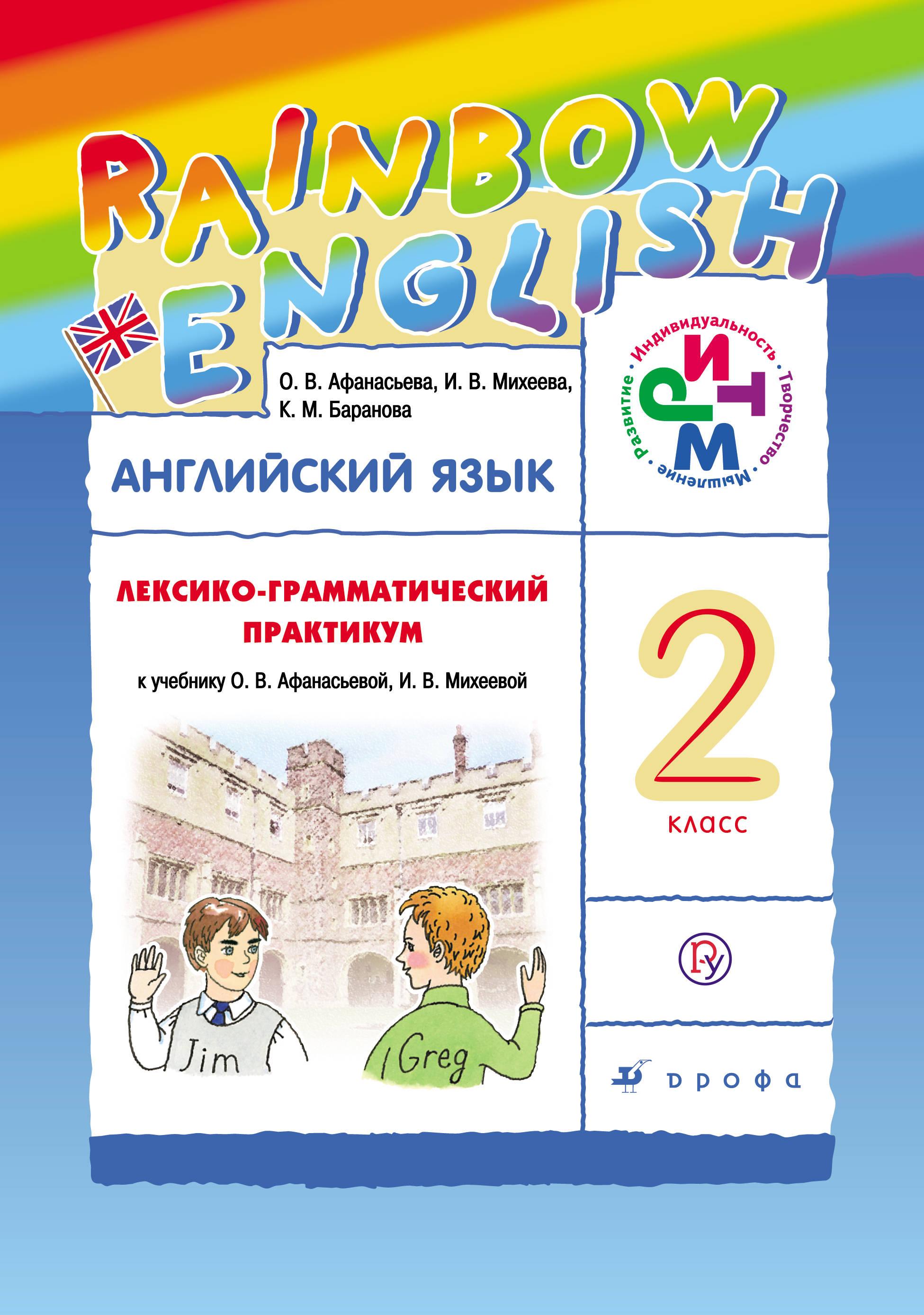 Английский язык. 2 класс. Лексико-грамматический практикум