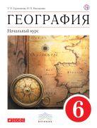 Начальный курс. География. 6 класс. Учебник