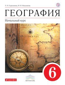 Герасимова Т.П., Неклюкова Н.П. - Начальный курс. География. 6 класс. Учебник обложка книги