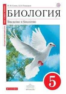Биология. Введение в биологию. 5 класс. Учебник. (Красный). ВЕРТИКАЛЬ обложка книги