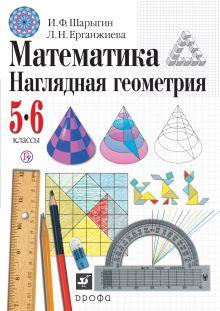 Шарыгин И.Ф., Ерганжиева Л.Н. - Математика. Наглядная геометрия. 5–6 классы. Учебник обложка книги