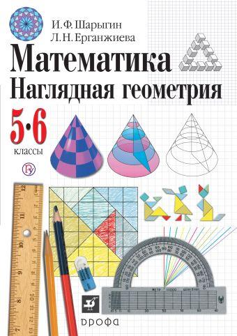 Математика. Наглядная геометрия. 5–6 классы. Учебник Шарыгин И.Ф., Ерганжиева Л.Н.