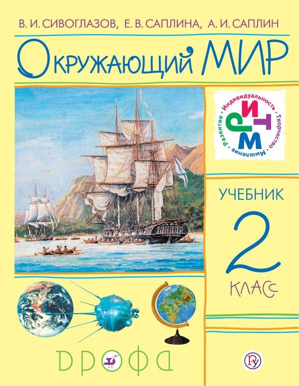 Окружающий мир. 2 класс. Учебник. Сивоглазов В.И., Саплина Е.В., Саплин А.И.