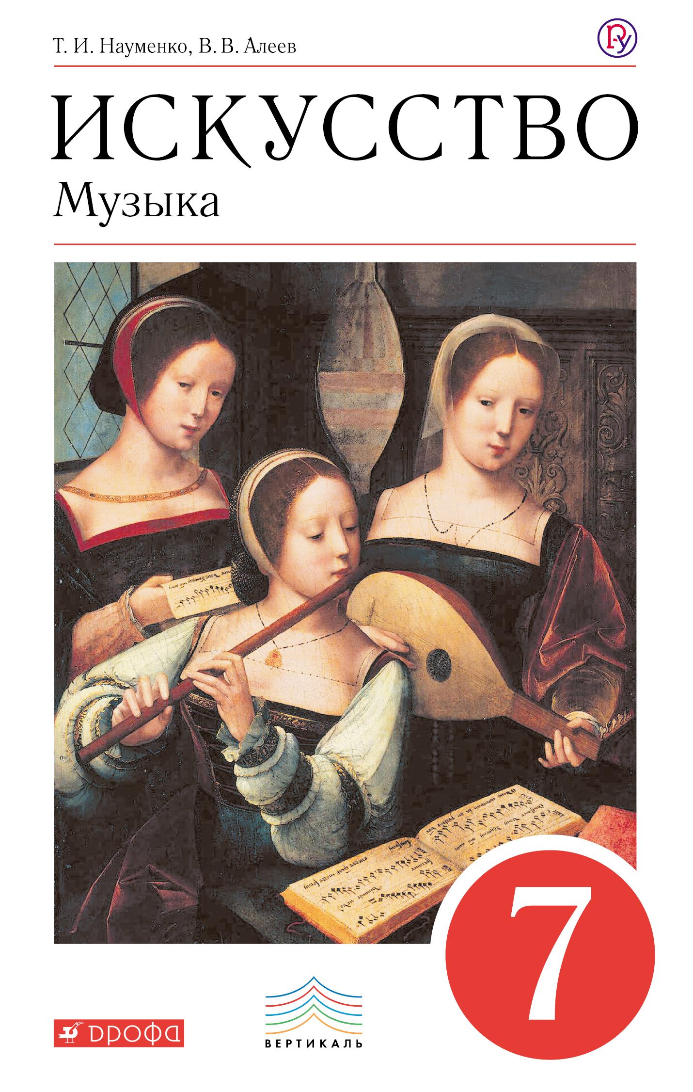 Искусство. Музыка. 7 кл. Учебник + CD.