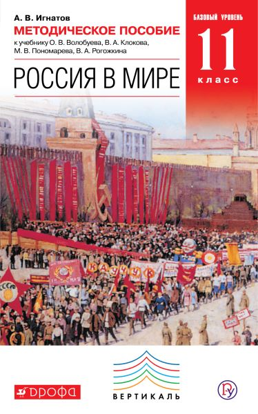 Россия в мире. 11 класс. Методическое пособие