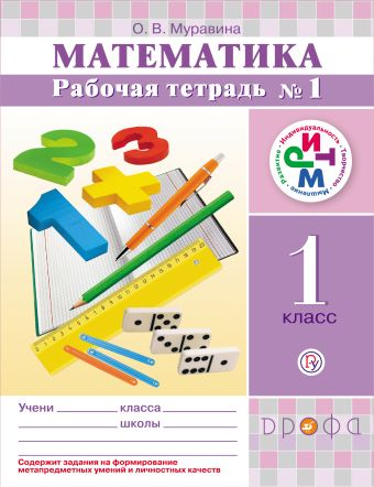 Математика. 1 класс. Рабочая тетрадь № 1 Муравина О.В.