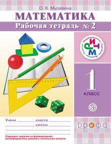 Муравина О.В. - Математика. 1 класс. Рабочая тетрадь № 2 обложка книги