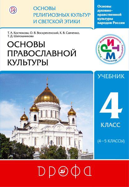 Основы православной культуры. 4–5 классы. Учебник