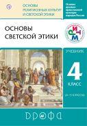 Основы светской этики. 4-5 кл. Учебник. РИТМ