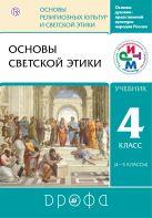 Основы светской этики. 4 - 5 классы. Учебник.