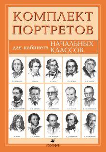 - Портреты писателей для кабинета начального класса обложка книги