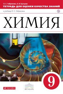 Габриелян О.С., Купцова А.В. - Химия. 9 класс. Тетрадь для оценки качества знаний обложка книги