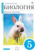 Линия УМК Н. И. Сонина. Биология (лин., синяя) (5-9)