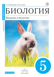 Плешаков А.А., Сонин Н.И. - Биология. Введение в биологию. 5 класс. (Синий). ВЕРТИКАЛЬ обложка книги