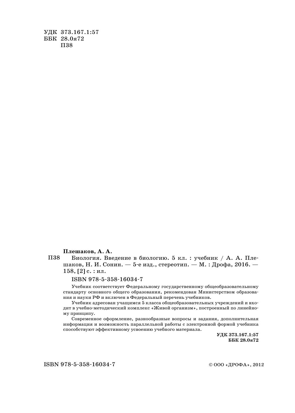 Гдз по природоведению 5 класс плешаков сонин таблица по полезным ископаемых кировской области